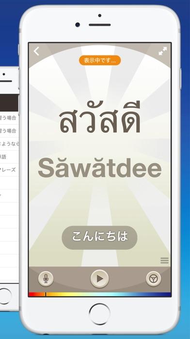 nemo タイ語 ScreenShot1