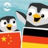 LinguPinguin German Chinese