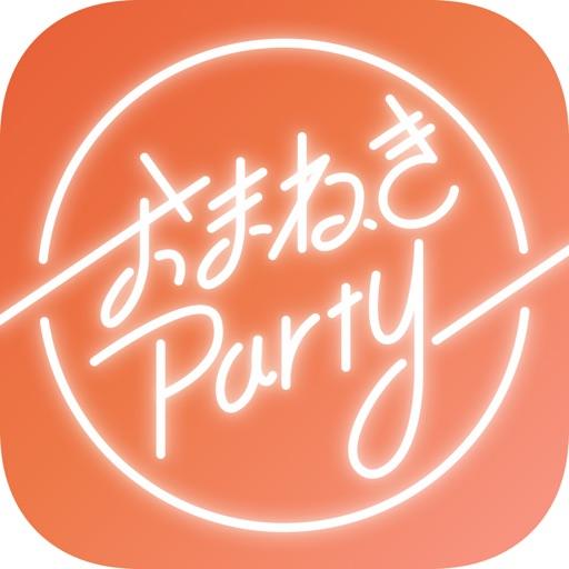 おまねきParty - カラオケで使えるグループ合流アプリ