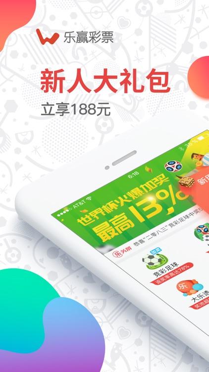 乐赢彩票-官方彩票购买软件