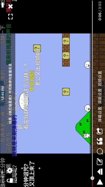 弹幕TV screenshot-3