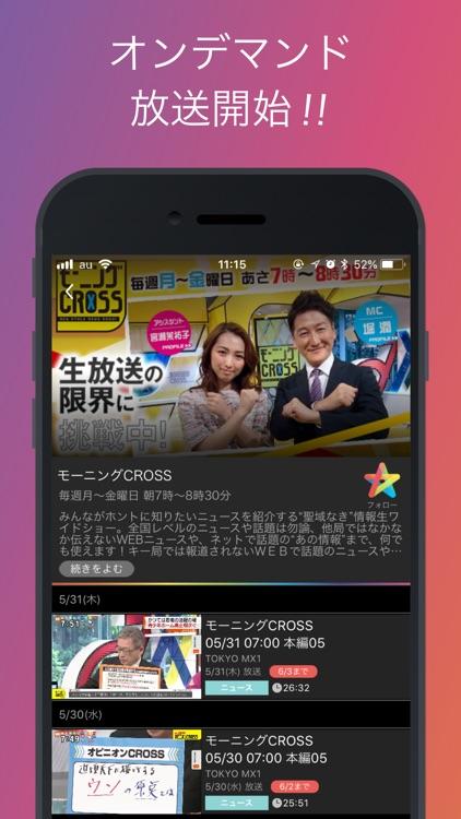 テレビがアプリで視聴できる!エムキャス