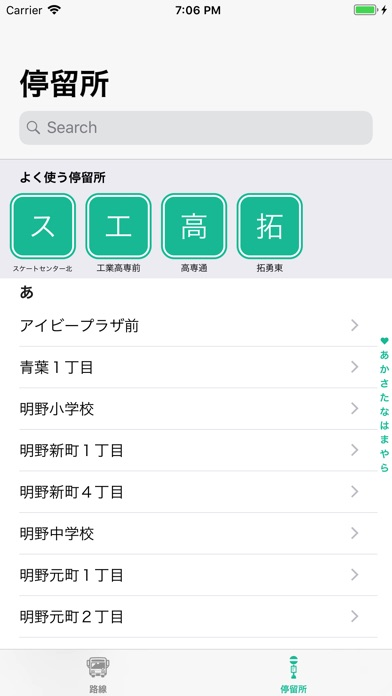 TomabusTT - 苫小牧道南バス時刻表 screenshot1