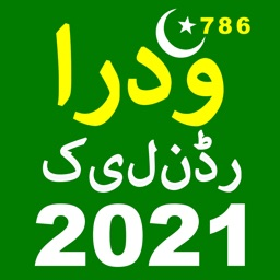 Urdu Calendar 2021