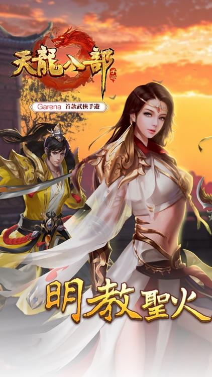 天龍八部 - 明教聖火 再戰天龍 screenshot-0