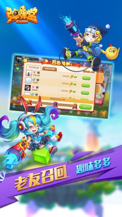 弹弹堂 screenshot-4