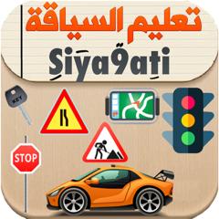 Siya9ati - تعليم السياقة 2021