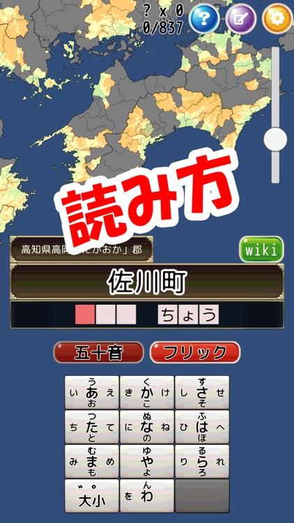 まぷすた! screenshot-3