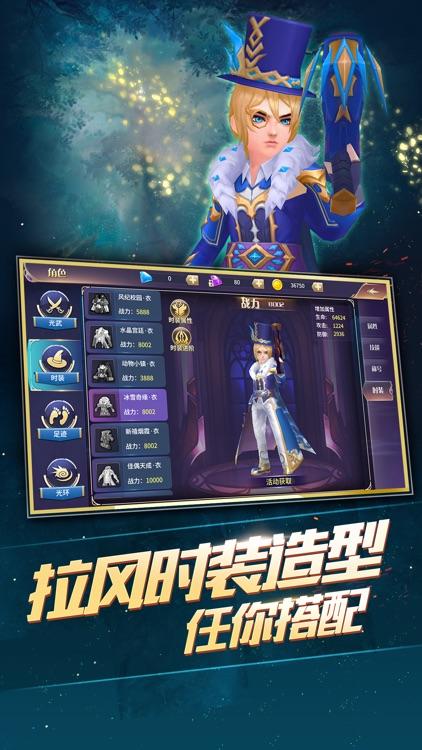 魔幻纪元-3D魔幻手游史诗巨作 screenshot-3