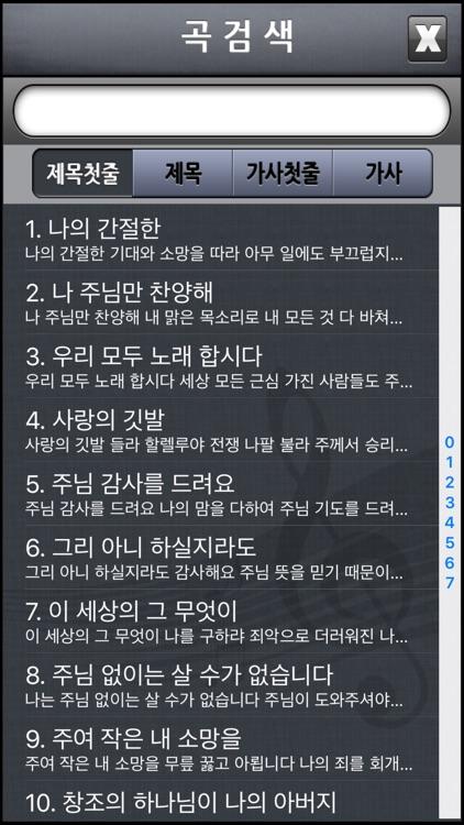 미가엘 복음성가 (1000곡) screenshot-3