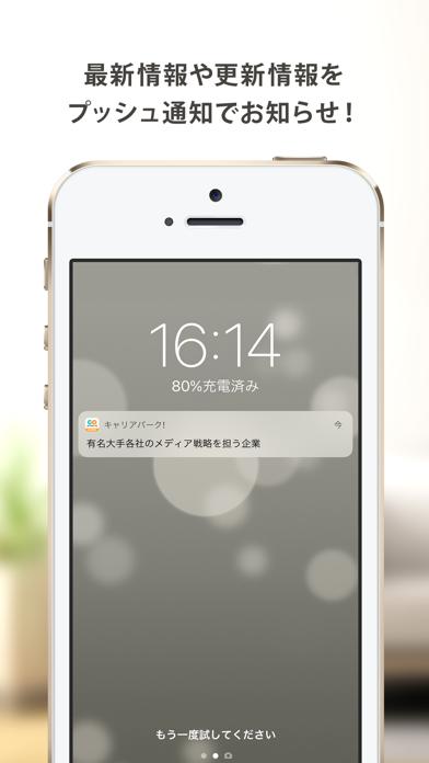 キャリアパーク公式アプリのスクリーンショット3