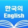 Korean Dictionary & Translator - iPhoneアプリ
