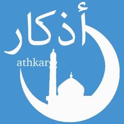 أذكار الصباح و المساء - Athkar