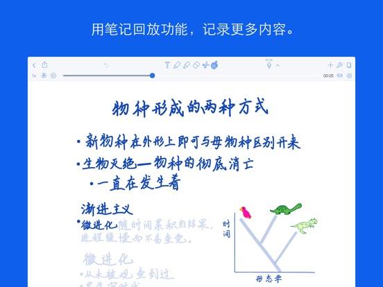 【功能强大的备录软件】Notability