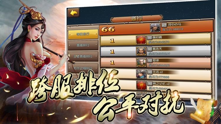 三分天下:策略三国志·国战游戏 screenshot-3
