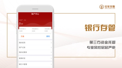 易甲金服专业版-18%理财软件投资理财 screenshot four