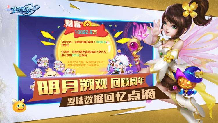 梦想世界3D回合-周年庆典狂欢 screenshot-3