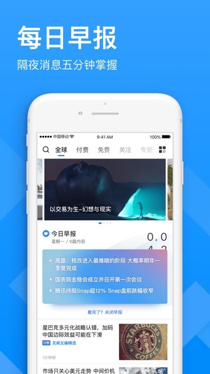 华尔街见闻-财经资讯头条新闻 screenshot-3