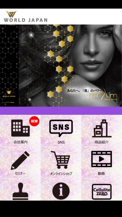 ワールドジャパン エステサロン支援アプリ