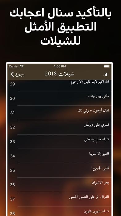 شيلات 2018 بدون نتلقطة شاشة5