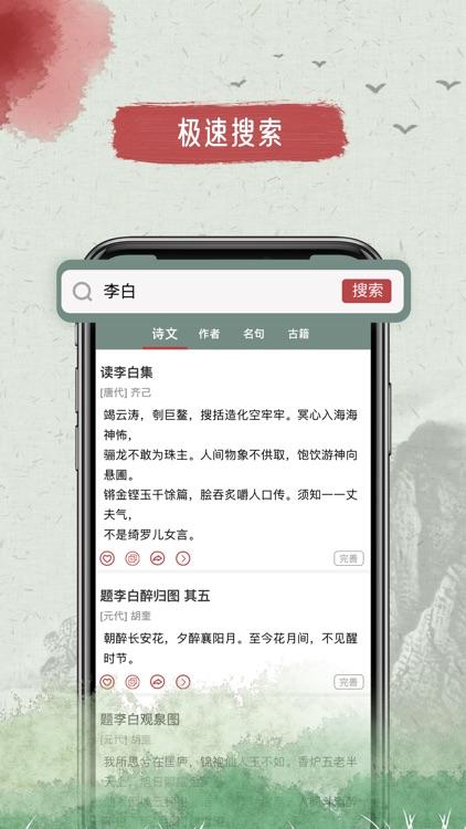 古诗文大全-品鉴中国古诗文之美 screenshot-4