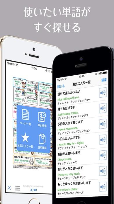 旅の指さし会話帳アプリ「YUBISASHI」22か国以上対応 ScreenShot4