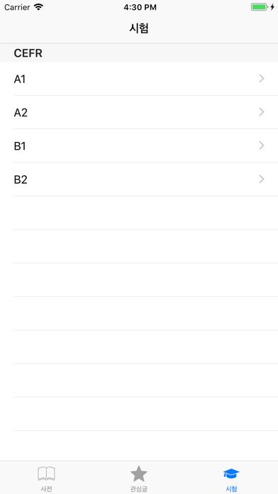 독일어 : 한국어 - 독일어 사전 for Windows