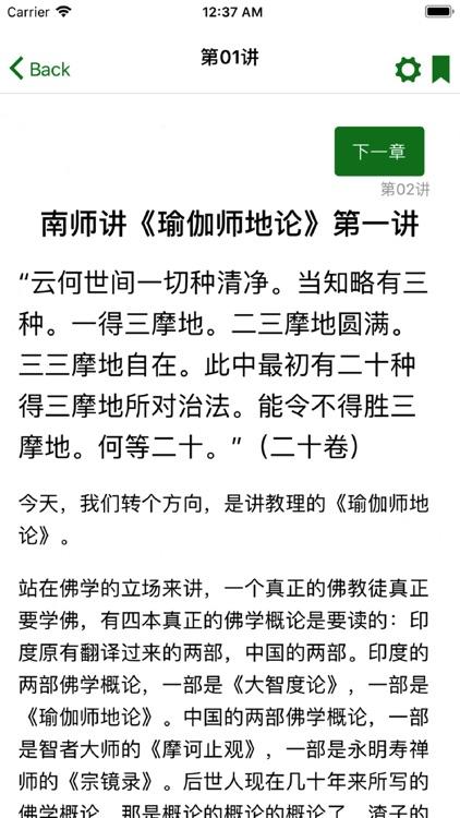 南怀瑾全集 - 简体 screenshot-5