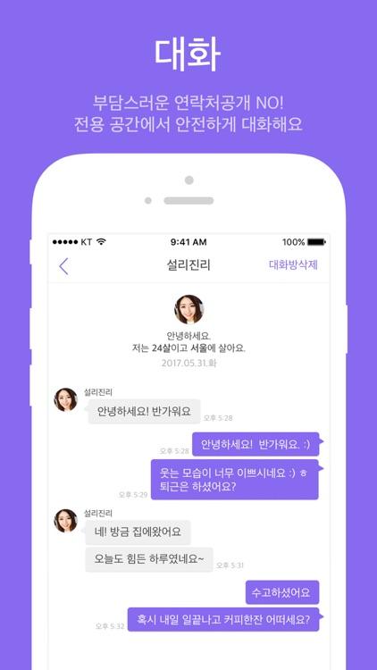 아만다 : 아무나 만나지 않는 당신을 위한 소개팅