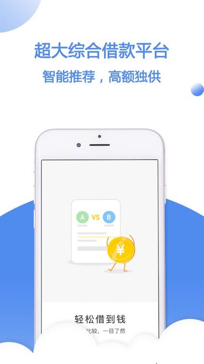 轻松借-手机贷款借钱轻松搞定 screenshot-3