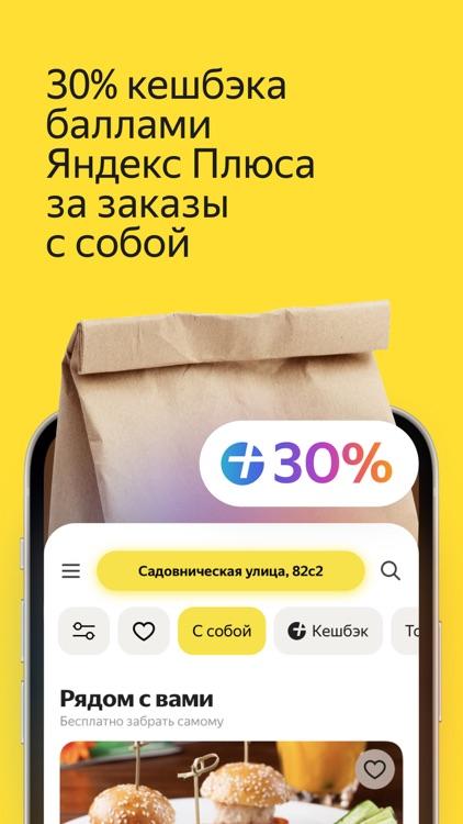 Яндекс.Еда — заказ продуктов