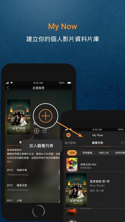 Now 隨身睇 screenshot-6