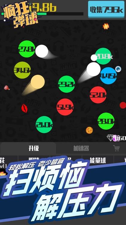 弹球 - 最强弹一弹(弹球王者) screenshot-3