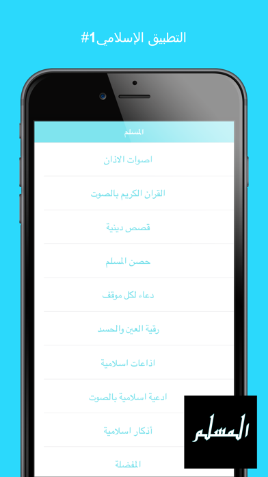 Top 10 Apps like أذكاري - Digital Athkar in 2019 for iPhone