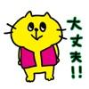 応援!黄色いネコのステッカー