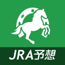 JRA競馬予想情報アプリ-初心者でも収支アップ馬券術