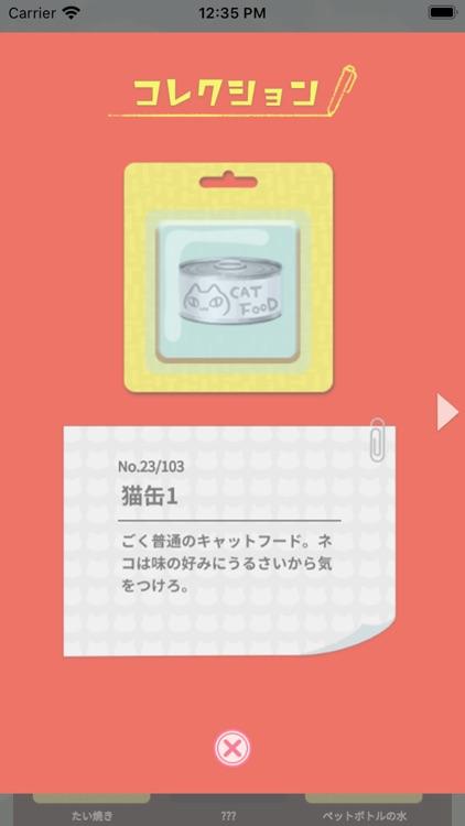 ビットにゃんたーず screenshot-4