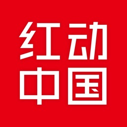 红动中国 广告设计素材下载by 杭州红易图网络科技有限公司