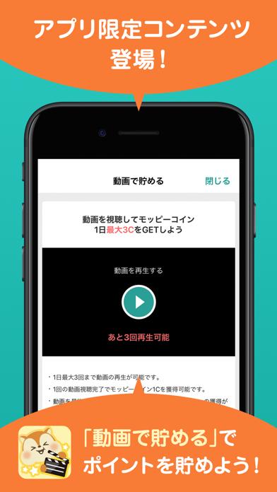 モッピー公式  -ポイント貯まる!ポイ活アプリのおすすめ画像6