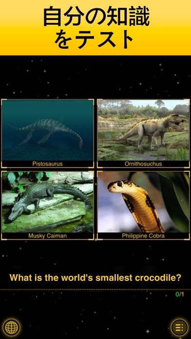 Dino Walk - 地球の歴史, 3D地球儀 screenshot1