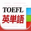 TOEFL英単語3000