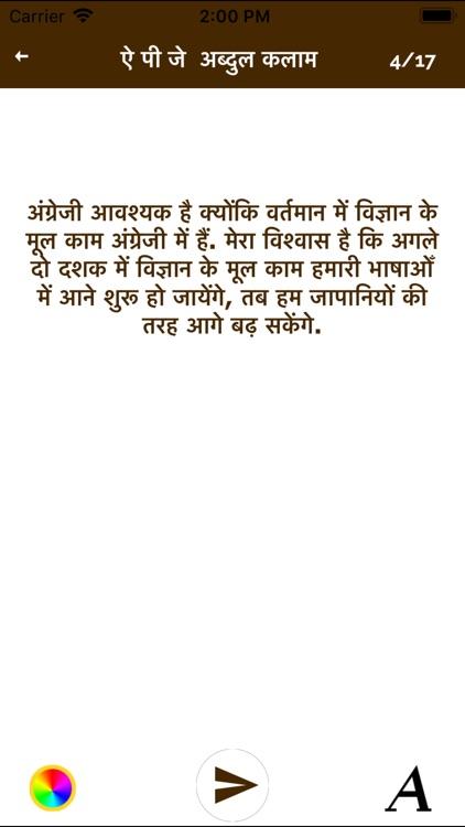 Hindi Quotes and Status Whats screenshot-8