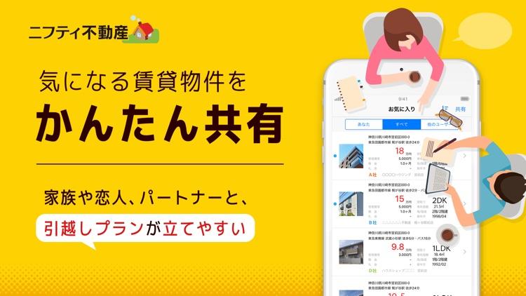 不動産 賃貸ニフティ不動産で部屋探し screenshot-4