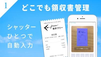 会計ソフト freee (フリー) 確定申告/青色申告に対応 ScreenShot1