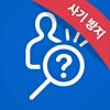 더치트 :: 사기피해 정보공유 공식 앱
