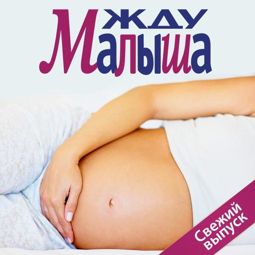 «Жду малыша»
