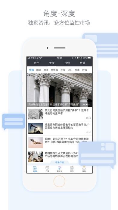 金十数据 (专业版)-财经头条比新闻更快的新闻 screenshot1