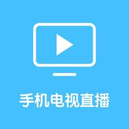 手机电视直播大全-广东北京五星体育