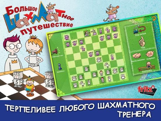 Скачать Шахматы для детей