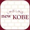 new KOBE 堂島店アイコン